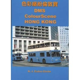 DAM    DMS Colour Scene in Hong Kong